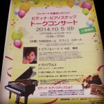 ピアノトークコンサートのチラシが出来上がりました♪