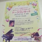 松山冬季地区ピティナピアノステップ♪