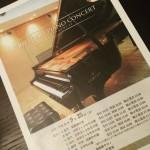 第8回フレッシュピアノコンサートを終えて♪