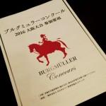 ブルグミュラーピアノコンクール大阪大会梅田地区♪